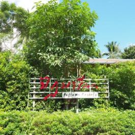 Pattama Resorts Khiri Wong